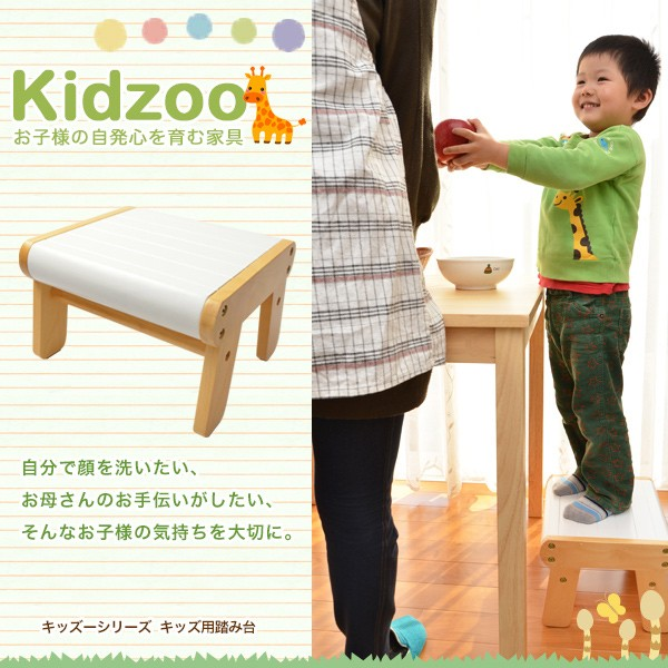 【送料無料】Kidzoo(キッズーシリーズ)踏み台 子...