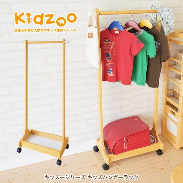 【送料無料】 Kidzoo(キッズーシリーズ)ハンガー...