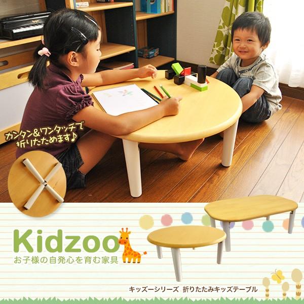 【送料無料】 Kidzoo(キッズーシリーズ)キッズ座...