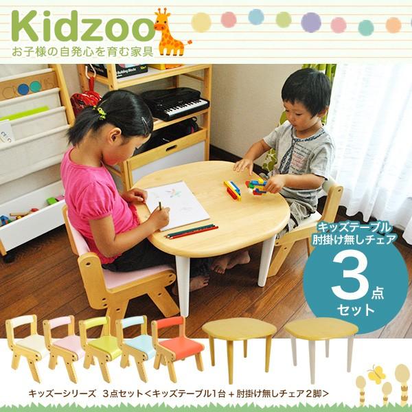 【送料無料】 Kidzoo(キッズーシリーズ)キッズテ...