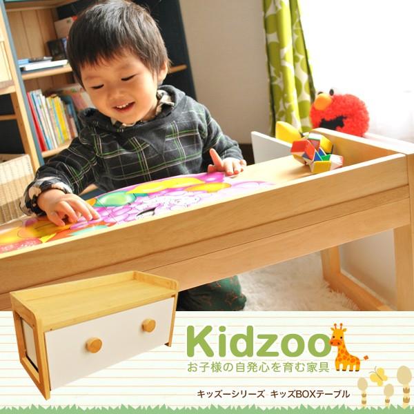 【送料無料】 Kidzoo(キッズーシリーズ) BOXテー...
