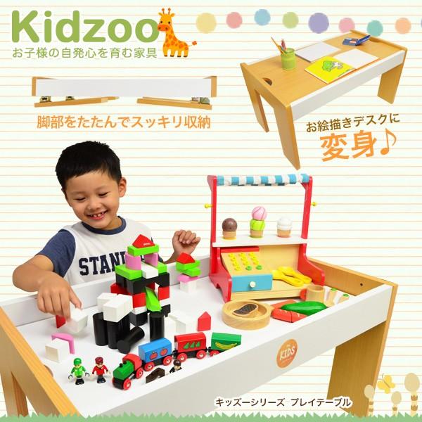 【送料無料】 Kidzoo(キッズーシリーズ)プレイテ...