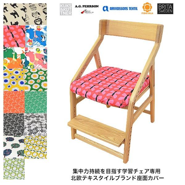 【送料無料】 頭の良い子を目指す椅子専用カバー ...