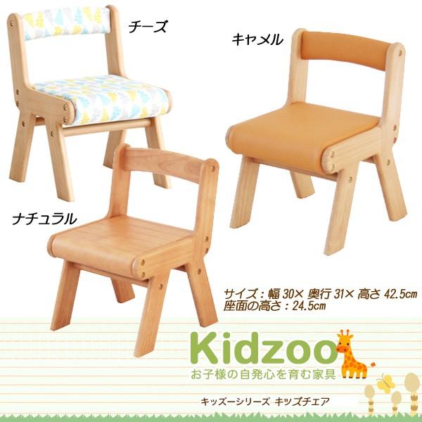 【送料無料】 Kidzoo(キッズーシリーズ)キッズチ...