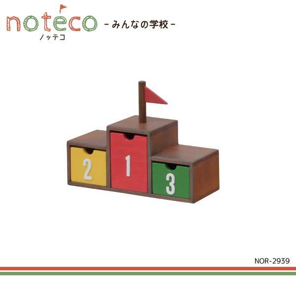 【送料無料】 noteco表彰台ボックス NOR-2939 収...