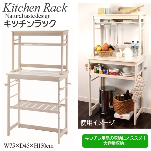 【送料無料】 キッチンラック キッチン収納 収納...