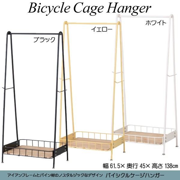 【送料無料】 バイシクルケージハンガー(Bicycle ...