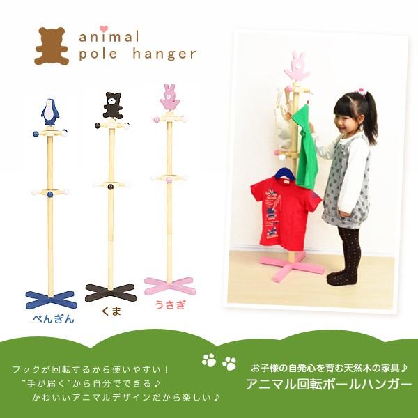 【送料無料】 アニマルキッズハンガー CH-12 【回...