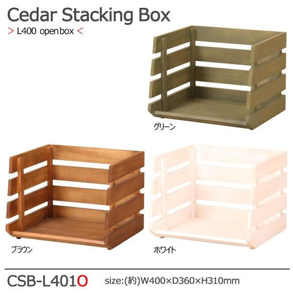 【送料無料】 シダースタッキングボックス(Cedar ...