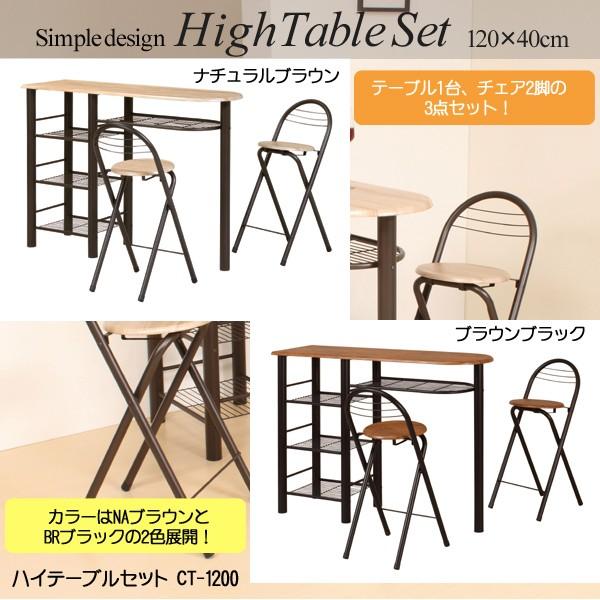 【送料無料】 ハイテーブルセット CT-1200 【カウ...
