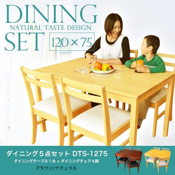 【送料無料】 ダイニング5点セット K-DTS-1275 【...