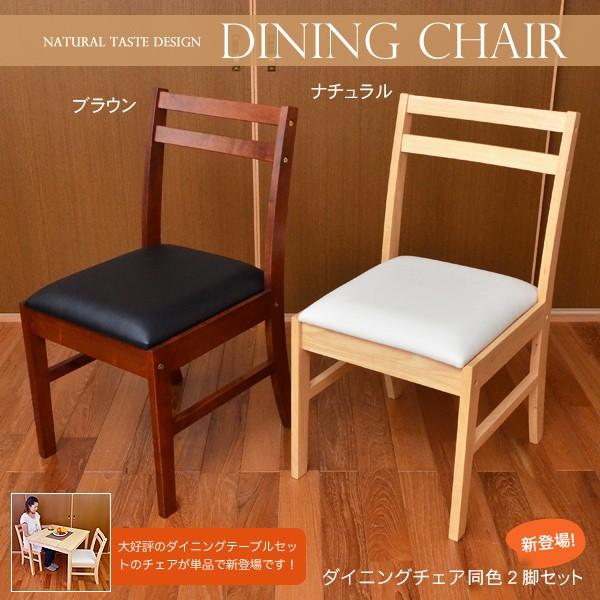 【送料無料】ダイニングチェア 2脚セット DTS-CC-...