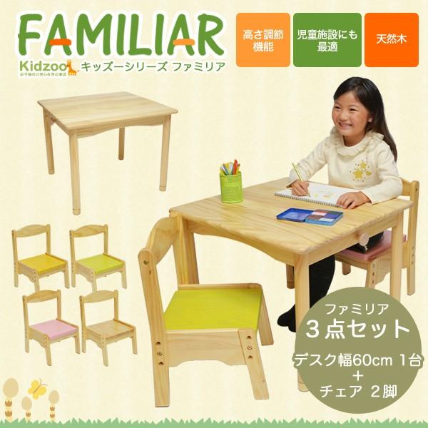 【送料無料】 ファミリア(familiar) キッズテーブ...