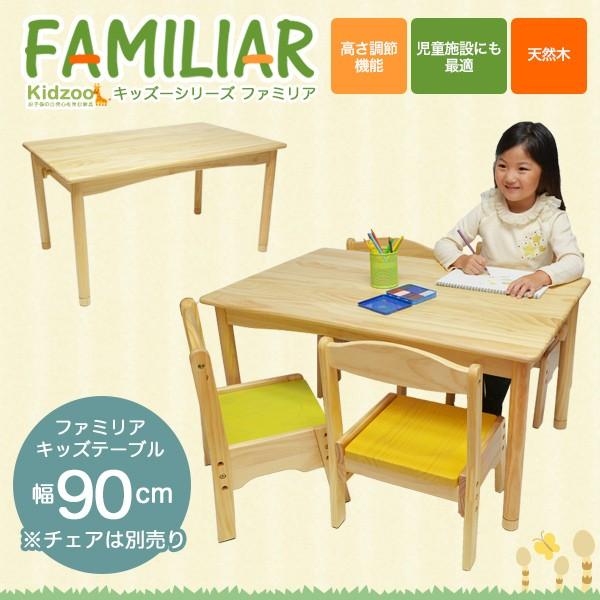 【送料無料】 ファミリア(familiar)キッズテーブ...