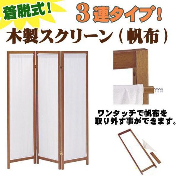 木製スクリーン(帆布)3連_HT-3(BR) [A0105402]