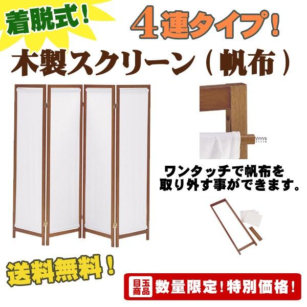 木製スクリーン(帆布)4連_HT-4(BR) [A0105403]