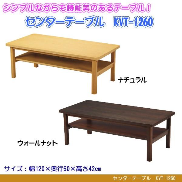 【送料無料】 センターテーブル KVT-1260 【ロー...