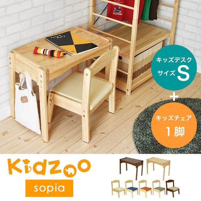 【送料無料】 Kidzoo(キッズーシリーズ)ソピアキ...