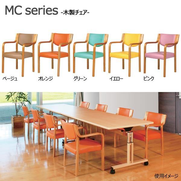 【送料無料】 木製チェア MC-510-NA 木製チェア ...