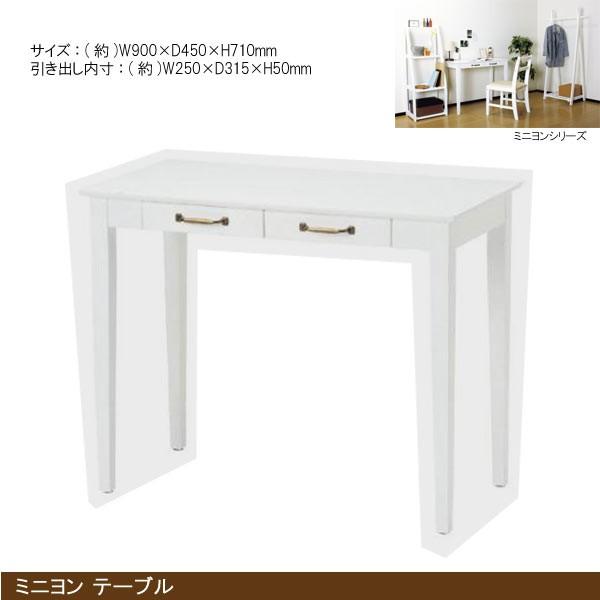 【送料無料】 MIGNON-T ミニヨン テーブル 【木製...