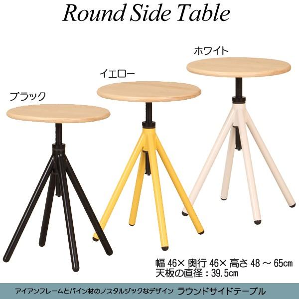 【送料無料】 ラウンドサイドテーブル(Round Side...
