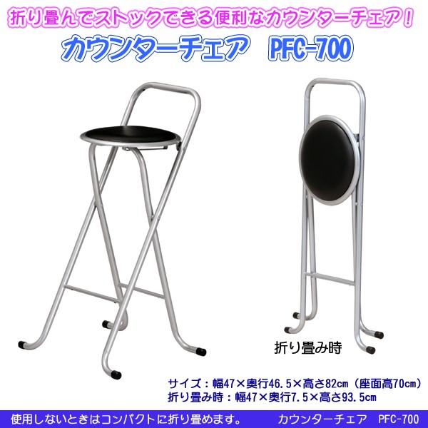 【送料無料】 カウンターチェア PFC-700(BK) 【折...