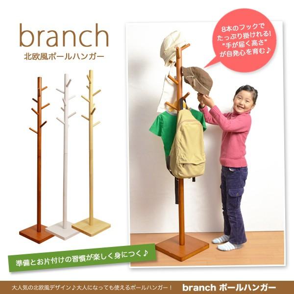 【送料無料】 branchポールスタンド PH-100 【ブ...
