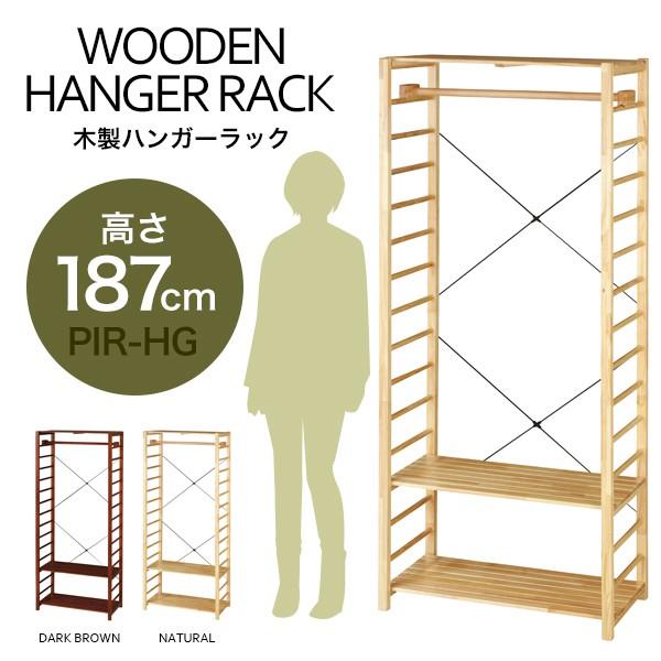 【送料無料】 木製ハンガーラック コートハンガー...