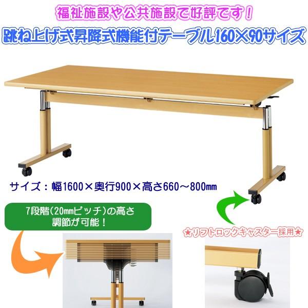 【送料無料】 跳ね上げ式昇降式機能付テーブル RK...