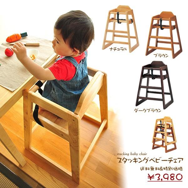 【送料無料】 ベビーチェア ミルク SBC-520 【チ...
