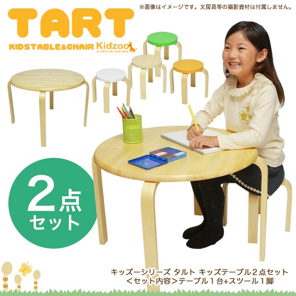 【送料無料】 タルト キッズテーブル 計2点セット...