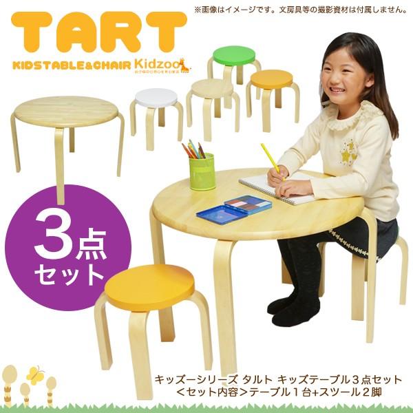 【送料無料】 タルト キッズテーブル 計3点セット...