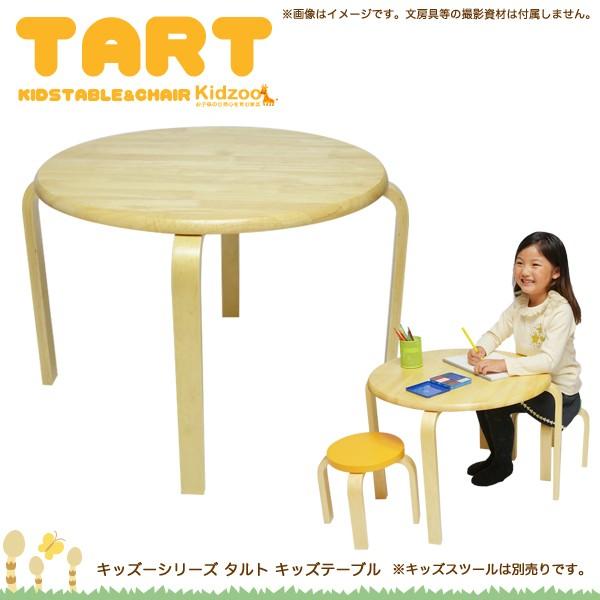 【送料無料】 タルト キッズテーブル SKT-1030 子...