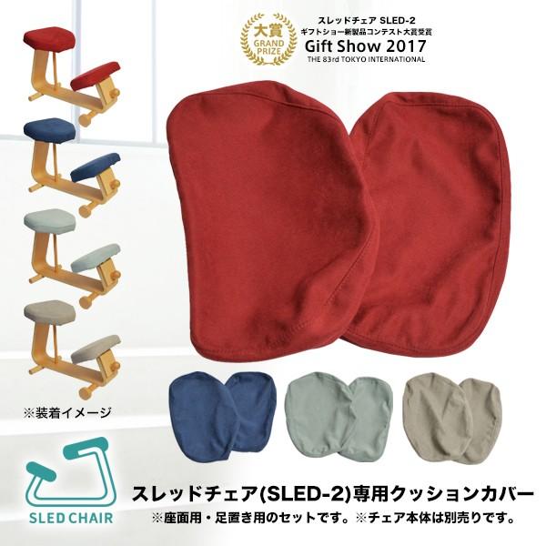 【送料無料】 スレッドチェア2専用カバー(スレッ...