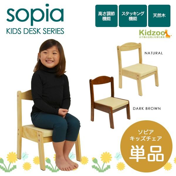 【送料無料】 ソピア(sopia)キッズチェア KNN-C ...