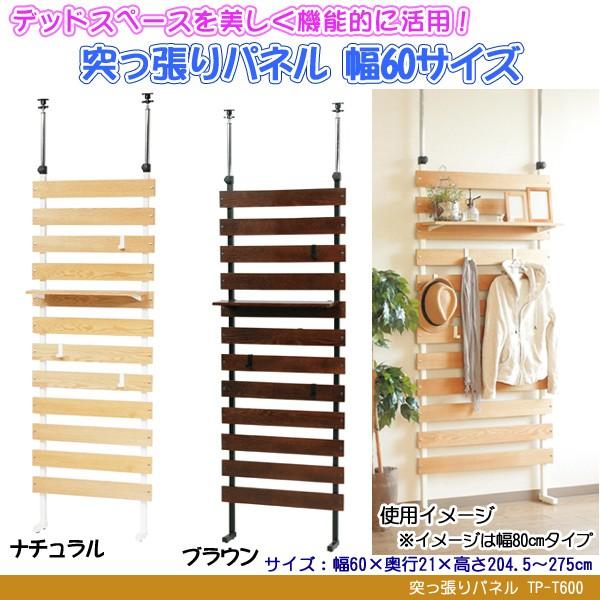 【送料無料】 突っ張りパネル TP-T600 【壁面収納...