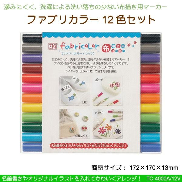 【送料無料】 ファブリカラーツイン(12色)TC-4000...