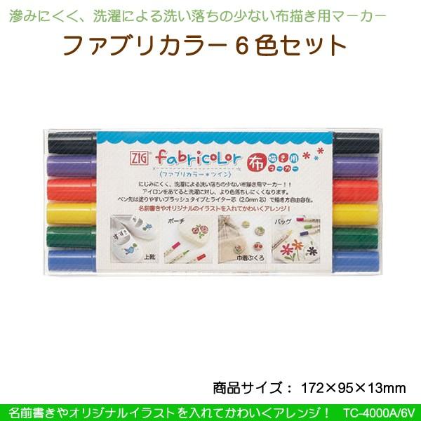 【送料無料】 ファブリカラーツイン(6色)TC-4000A...