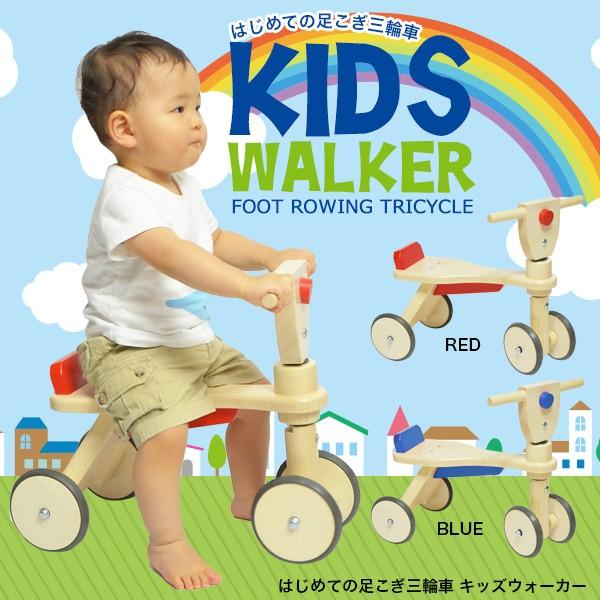 【送料無料】 キッズウォーカー 乗用玩具 トレー...