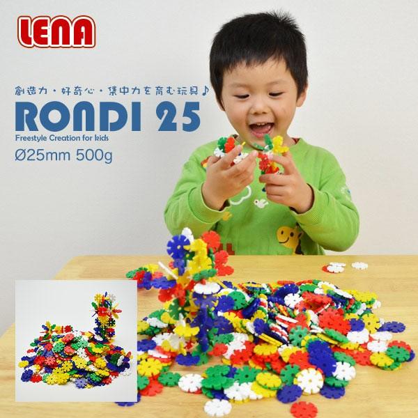 【送料無料】 ロンディ25 500g 袋入り 【知育玩具...