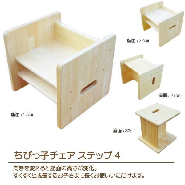 【送料無料】 ちびっ子チェア ステップ4 【子供家...