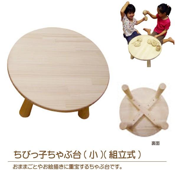 【送料無料】 ちびっ子ちゃぶ台(小)(組立式) 【子...