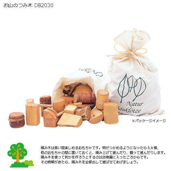 【送料無料】 お山のつみ木 DB2030 【木製玩具】...