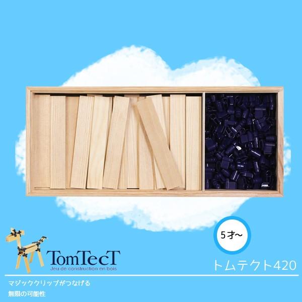 【送料無料】 トムテクト420 TT420 知育玩具 マジ...