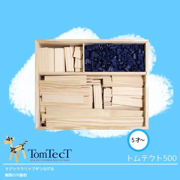 【送料無料】 トムテクト500 TT500 知育玩具 マジ...