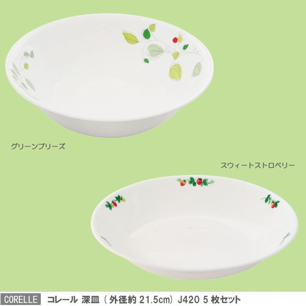 【送料無料】 コレール 深皿(外径約21.5cm) J420 ...