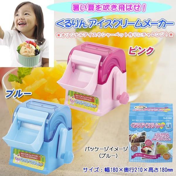 【送料無料】 くるりん アイスクリームメーカー D...