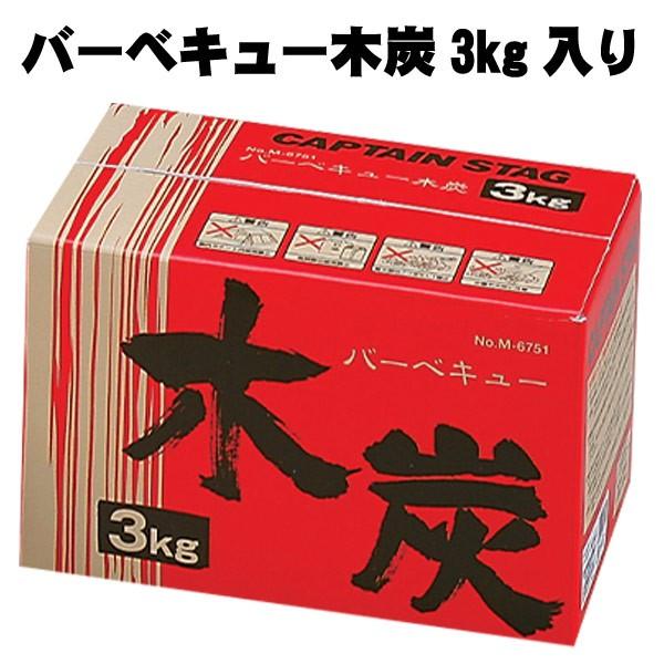 【送料無料】 バーベキュー木炭3kg入り 【アウト...