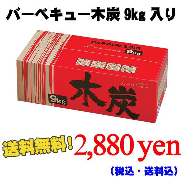 【送料無料】 バーベキュー木炭9kg入り 【アウト...
