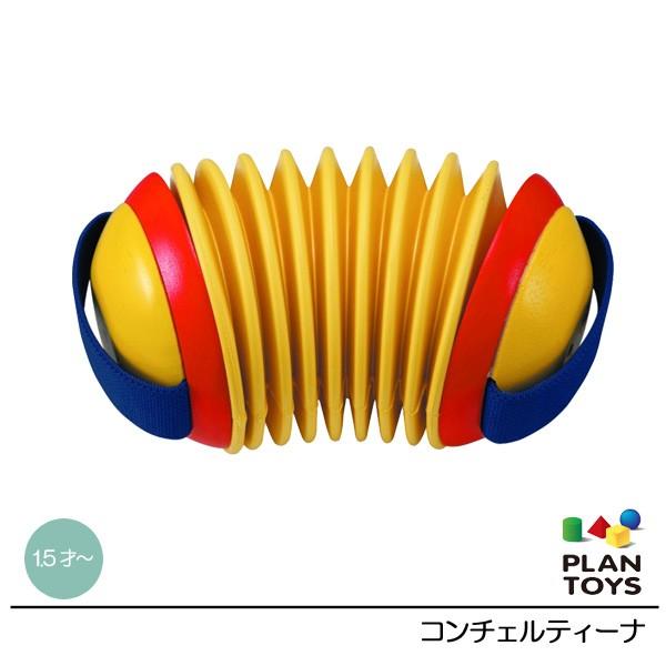 【送料無料】 コンチェルティーナ 6401 【知育玩...